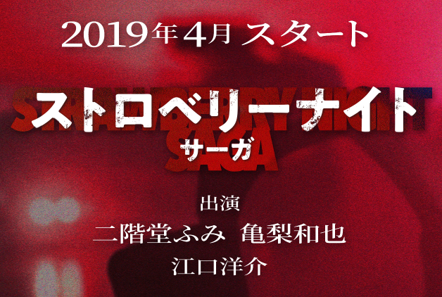 2019年4月新ドラマ「ストロベリーナイトサーガ」配役一新出演者は?