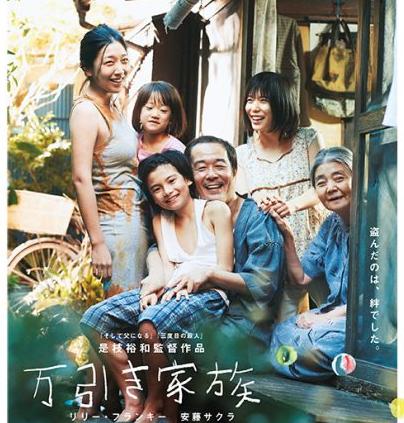 「万引き家族」オスカー逃す‼DVD発売予定は?レンタル開始日は?