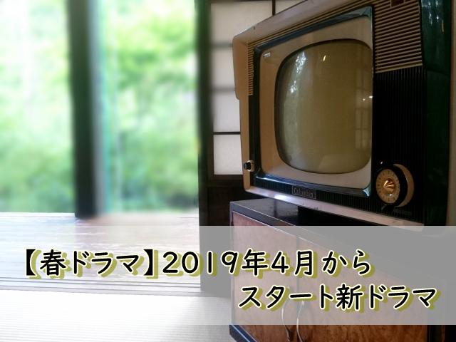 【春ドラマ】2019年4月からの新ドラマ