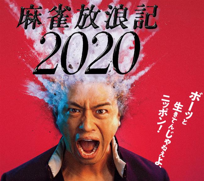 何かとウワサの「麻雀放浪記2020」4月5日公開!ベッキー予告追加