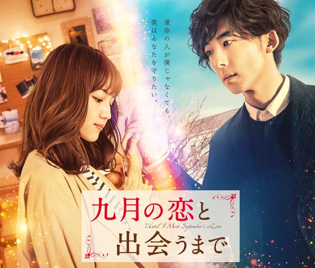 アンドロップ「Koi」の歌詞は映画『九月の恋と出会うまで』の世界観