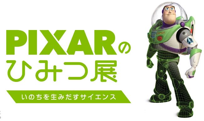「ピクサーのひみつ展」PIXARのアニメーション科学を体験