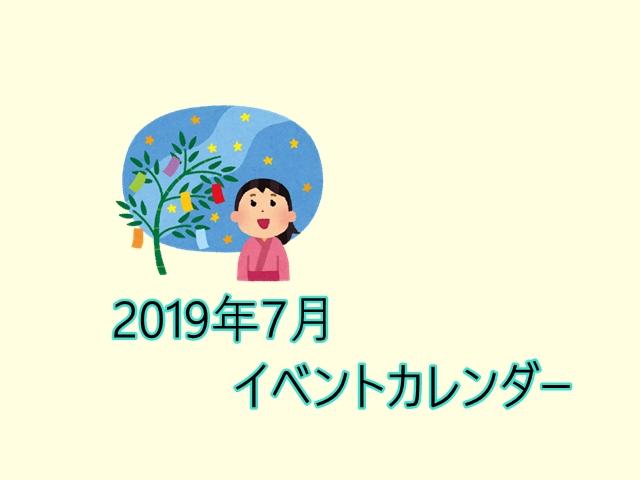 令和元年7月季節イベントカレンダー