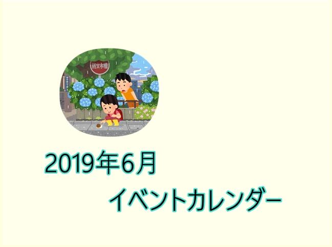 令和1年6月季節イベントカレンダー