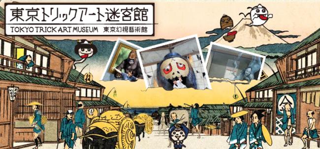 東京トリックアート迷宮