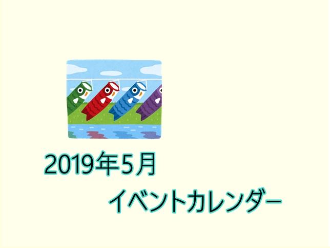 令和1年5月季節のイベントカレンダー